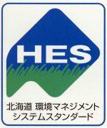HES 産業廃棄物処理業者用システム規格