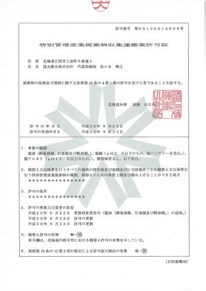 特別管理産業廃棄物収集運搬業許可証(北海道)
